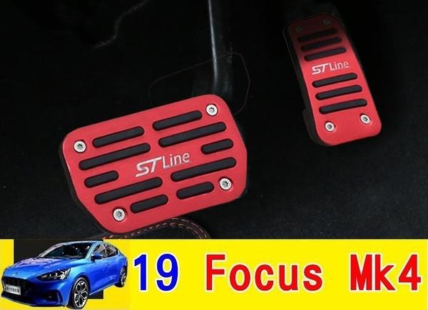 福特 19年 FOCUS MK4 專用 兩片式 鋁合金 油門煞車踏板 紅色 ST Line版 免鑽洞 替換式踏板 止滑