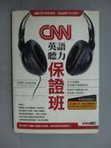 【書寶二手書T2/語言學習_JFH】CNN英語聽力保證班_陳豫弘_附光碟