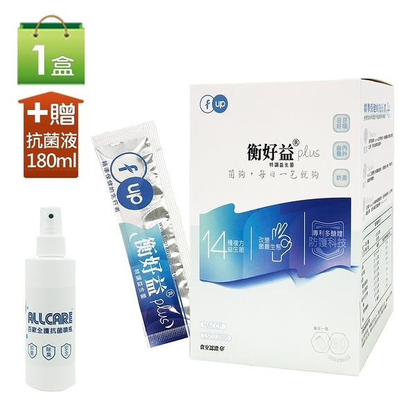衡好益®plus特調益生菌(30包/盒)+抗菌液180ml/瓶 撼衛生醫官方授權通路