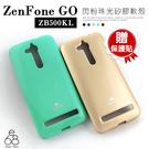 贈貼 MERCURY 矽膠軟殼 ZenFone GO ZB500KL X00AD 5吋 手機殼 閃粉保護殼 馬卡龍 韓國