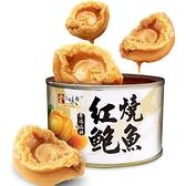 美佐子MISAKO.美味棧-即食紅燒鮑魚(180g/罐,共4罐)﹍愛食網