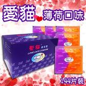 【愛愛雲端】*送50包蘆薈水性潤滑液* 愛貓 薄荷口味 衛生套 保險套 144片裝