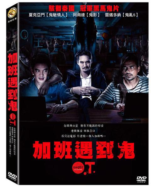 加班遇到鬼 DVD (購潮8)