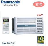 【佳麗寶】-留言享加碼折扣(國際Panasonic)3-4坪窗型110V右吹冷氣(CW-N22S1)(含標準安裝)