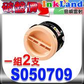 EPSON S050709 相容碳粉匣 二支【適用】M200dw / M200dwf / MX200DNF
