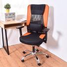凱堡 科斯特EX高背椅 升降扶手 鐵腳電腦椅【A17212】