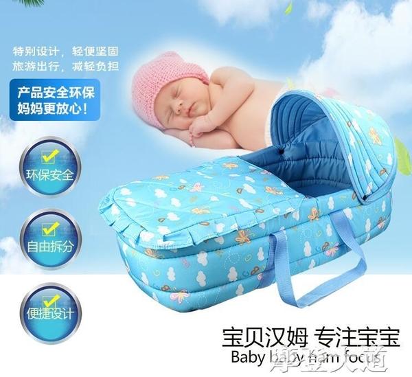 嬰兒提籃便攜搖籃睡籃車載新生嬰兒手提籃嬰兒籃寶寶搖籃床QM『摩登大道』