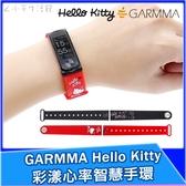 GARMMA Hello Kitty 彩漾心率智慧手環 2錶帶+1主機 心率手錶 運動錶 計步器 卡路里計算 震動通知
