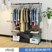 開放式掛衣櫃簡易組合雙人組裝鐵藝全鋼架全掛經濟型臥室加厚家用櫃子LXY2383【Pink中大尺碼】