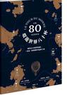[COSCO代購] W134525 環遊世界八十杯 橫跨五大洲經典酒款,一杯接一杯展開世界品飲之旅
