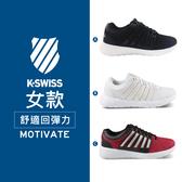 K-SWISS Motivate 時尚運動鞋-女款
