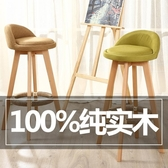 吧台椅現代簡約北歐家用實木高腳凳吧台凳前台酒吧椅休閒靠背椅子