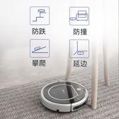智慧掃地機 艾衛掃地機器人家用吸塵器超薄懶人智慧全自動洗地拖地打掃一體機 mks小宅女