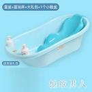 嬰兒洗澡盆寶寶浴盆用品新生幼兒家用大號加厚可坐可躺兒童洗澡桶 LJ6610【極致男人】