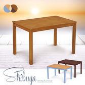 IHouse-澀谷 實木簡潔餐桌