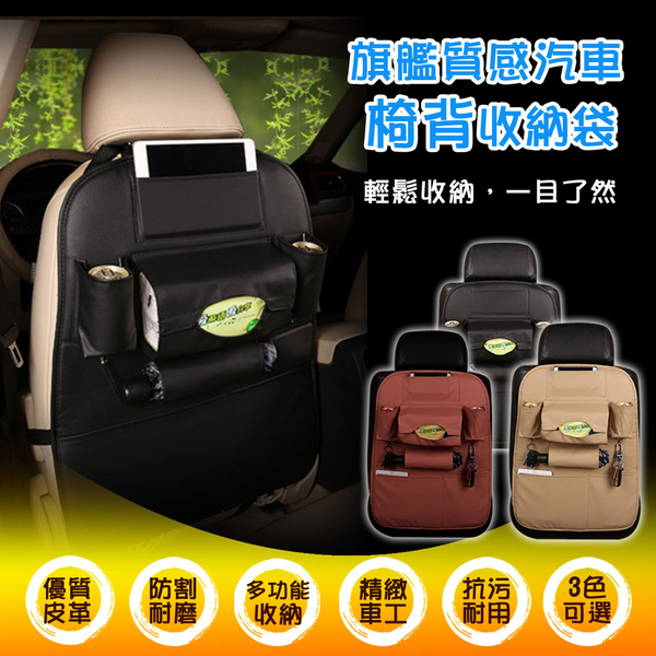 ↗新品上市↗旗艦汽車椅背收納袋 面紙套 車內收納-三色可選(1入)