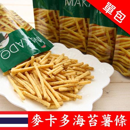 泰國 MAKADO 麥卡多 海苔薯條 (單包) 27g 薯條 團購 美食 泰式薯條 餅乾 全素