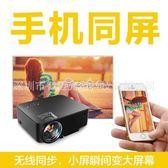 投影議 家用投影機投影儀智慧led微型便攜wifi無線藍牙投影手機同屏無線igo 珍妮寶貝