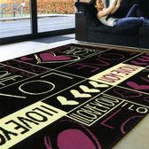 范登伯格-紐約★流行元素進口地毯-戀愛160x225cm