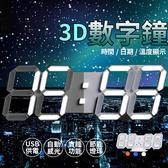 【探索生活】LED數字時鐘 3D電子鐘 電子鬧鐘 LED時鐘 壁掛工業風科技 立體數字鐘 掛鐘 夜光
