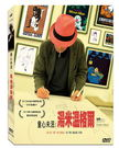 童心未泯:湯米溫格爾 DVD Far Out Isn't Far Enough:The Tomi Ungerer Story (音樂影片購)