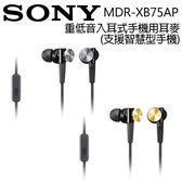 SONY MDR-XB75AP 線控入耳式立體聲耳機 ( 黑 / 綠 )【原廠公司貨】
