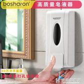 給皂機酒店免打孔手動皂液器壁掛式洗手液器家用掛牆洗潔精洗手液盒瓶