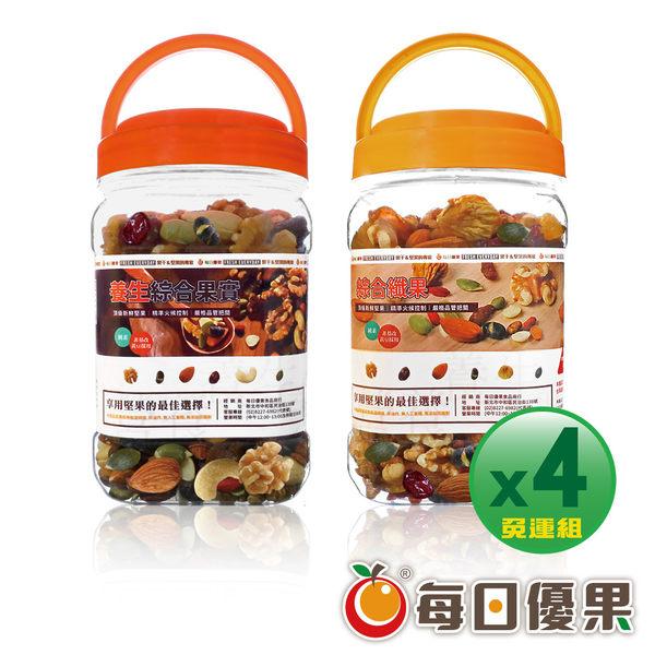 罐裝養生綜合果實X罐裝綜合纖果任4入免運組 每日優果