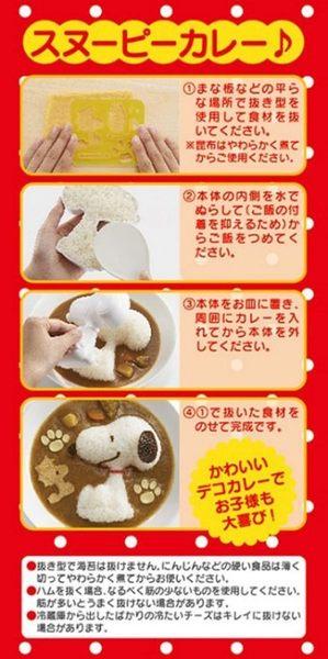 [霜兔小舖]日本製 SNOOPY 史努比 食物壓模 模具 咖哩飯 燴飯 飯糰 蛋包飯