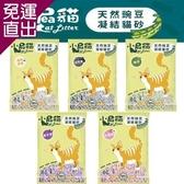 小屁貓 豌豆貓砂 共5款 6L X 6包【免運直出】