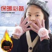 黑五好物節 女童手套冬五指中大童學生分指羊毛加絨公主保暖針織小孩兒童手套 森活雜貨