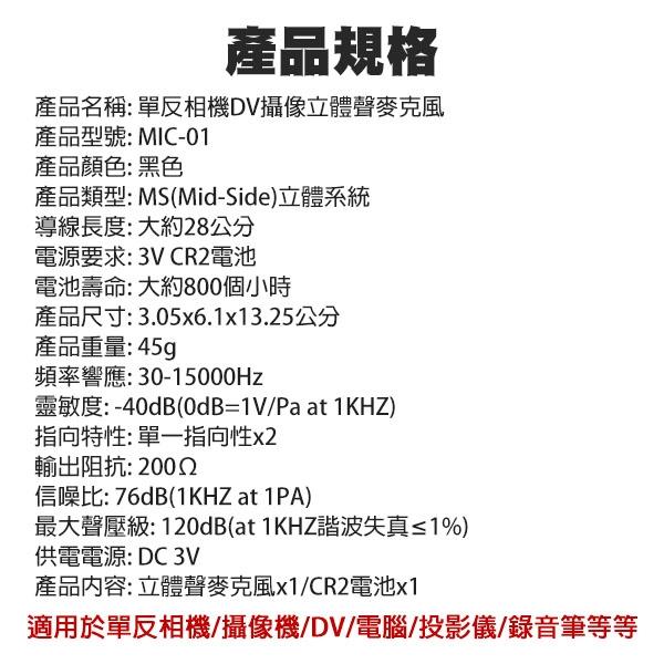 【coni shop】立體聲麥克風 MIC-01 單反相機DV攝像 相機收音 麥克風 收音器 立體聲 音質清晰 靈敏度高