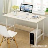 桌子簡約宜家經濟型簡約現代寫字台簡易書桌電腦桌台式家用辦公桌 igo 居家物語