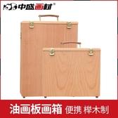 畫架便攜式寫生儲畫箱 油畫板儲存箱 櫸木油畫箱作品收納箱
