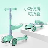 滑板車 兒童滑板車1-2-3-6歲三合一可坐3輪溜溜車男女寶寶幼兒小孩滑滑車 伊芙莎YYS