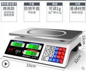 電子秤商用小型高精度電孑稱重精準30KG臺秤家用公斤