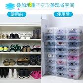 透明塑膠鞋盒單個裝鞋架簡易抽屜式折疊多層鞋子收納盒整理20個裝 米娜小鋪