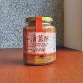 【池上鄉農會】油蔥酥410g/罐