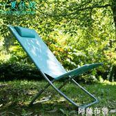 躺椅 折疊椅休閒沙灘椅 小型躺椅簡易便攜靠背椅 小空間辦公室午休椅子 igo 阿薩布魯