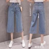 155小個子泫雅褲八分九分闊腿牛仔褲女夏新款韓版矮個子直筒褲潮『潮流世家』