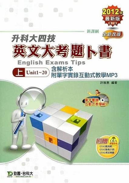 (二手書)英文大考題卜書(TIPS)上冊2012年版升科大四技
