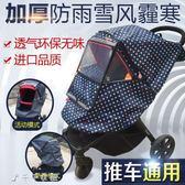 嬰兒推車環保透氣防風雨罩保暖罩兒童傘車雨衣手推車配件通用加厚「千千女鞋」