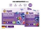 買1送1 米森 有機黑森林野莓茶 4gx15包/盒 售完為止 限時特惠