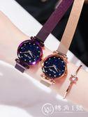 手錶 星空手表女士時尚潮流防水同款2019新款正韓簡約女表學生
