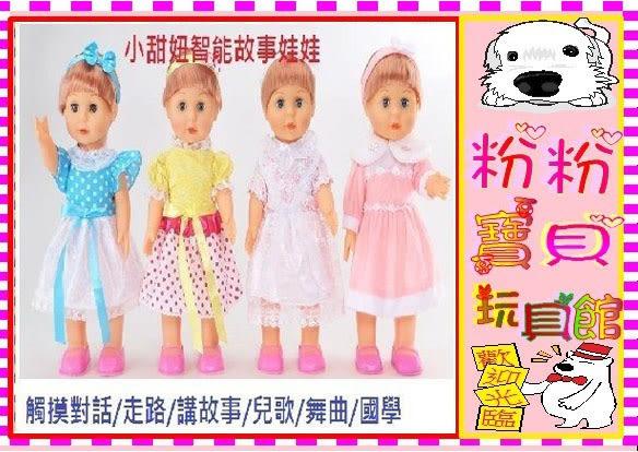 *粉粉寶貝玩具*智能小甜妞故事娃娃 走路講故事智能芭比 唱歌錄音 兒童玩具