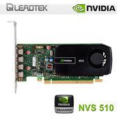 【免運費-預購】LEADTEK 麗臺 NVIDIA Quadro NVS 510 2GB 128bit DDR3 工作站繪圖卡 / 原廠三年保固
