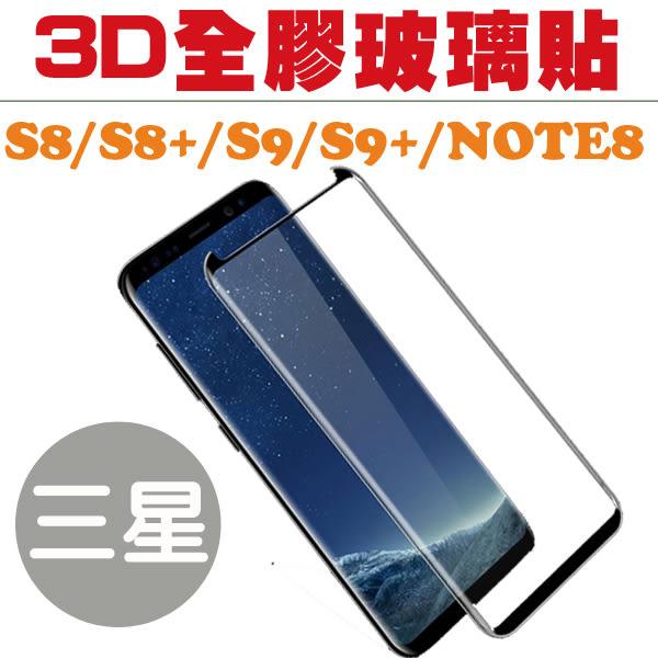 全膠 玻璃貼 黑邊 保護貼 縮小版 不卡殼 三星 S8 plus S9 Plus S8+ S9+ NOTE8 3D 曲面 BOXOPEN