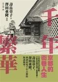(二手書)千年繁華:京都的街巷人生