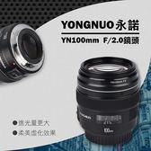 御彩數位@Canon 永諾 YN100mm f2 定焦鏡頭 中距離大光圈背景虛化 兩種對焦模式 YN100 100mm佳能