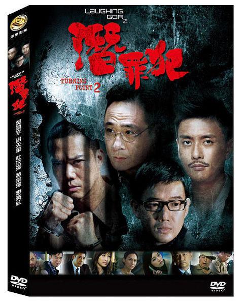 Laughing Gor之潛罪犯 DVD Turning Point 2 吳鎮宇 謝天華黃宗澤杜汶澤惠英紅徐子珊 (音樂